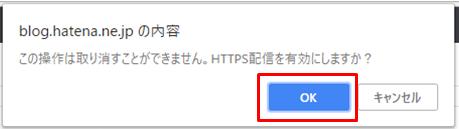 はてなブログHTTPS有効化 HTTPS 独自ドメイン
