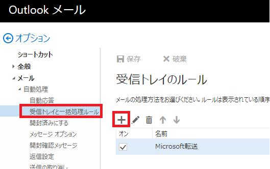Microsoft hotmail 処理ルール