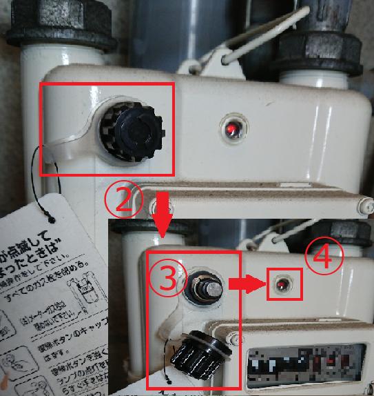 ガスメーター復旧ボタン
