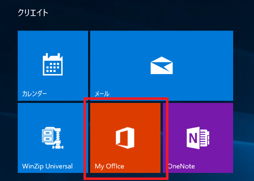 SurfacePro4復元 My Office