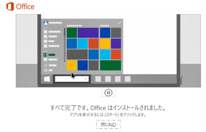 SurfacePro4復元 Officeインストール完了