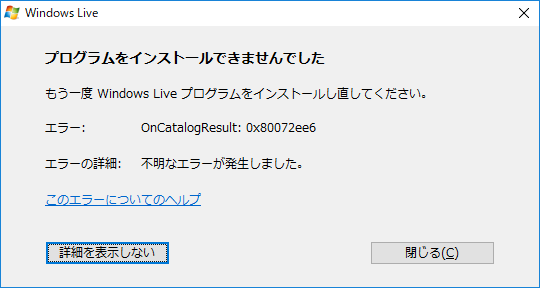 WindowsLiveWriter インストールエラー