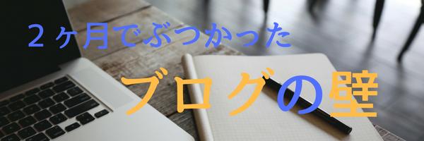 GoogleAdsense審査通らない ブログ初心者