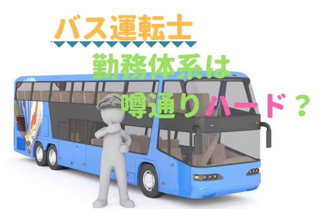 バス運転士 職業