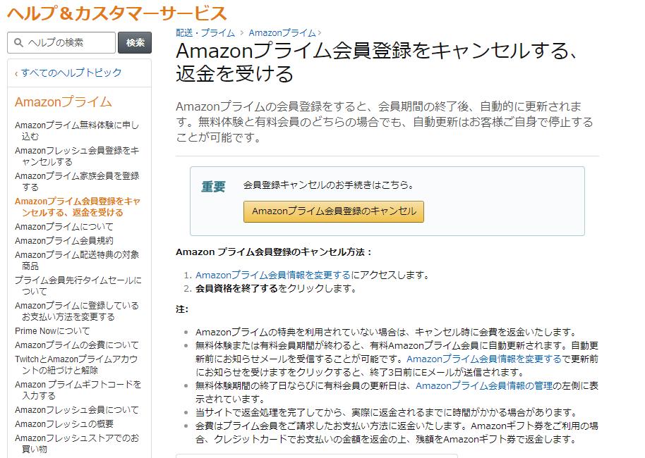 Amazonプライム キャンセル 返金