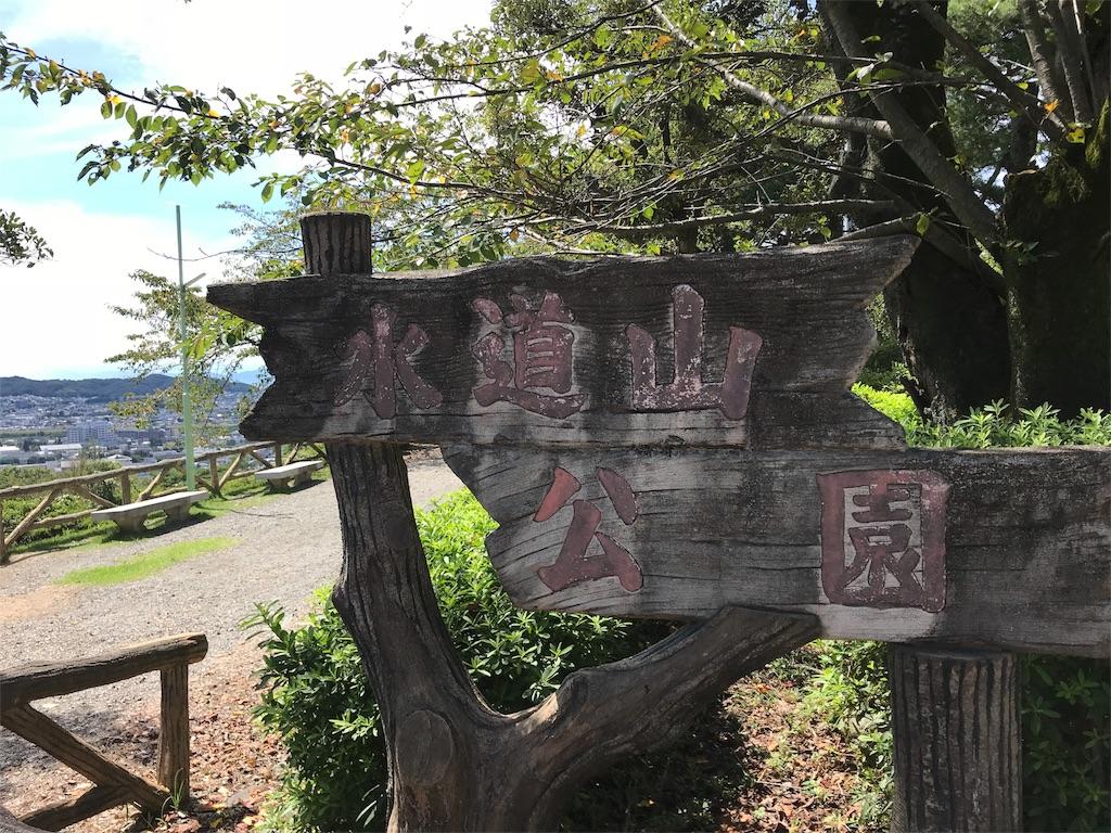 f:id:HIROAKI-ISHIWATA:20180928102326j:image