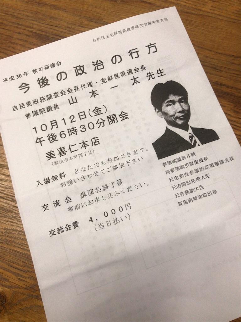 f:id:HIROAKI-ISHIWATA:20181012222631j:image