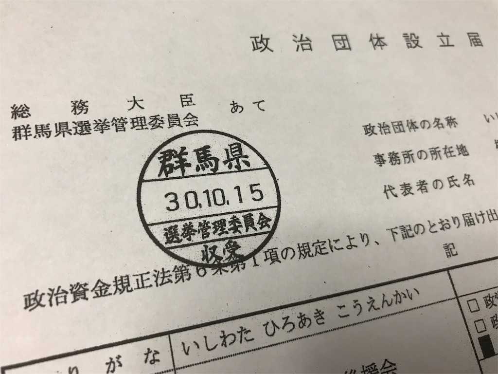 f:id:HIROAKI-ISHIWATA:20181015211404j:image