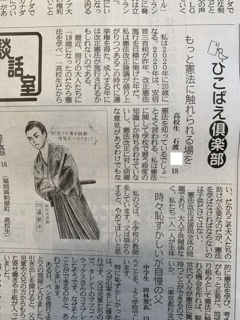 f:id:HIROAKI-ISHIWATA:20181029120133p:plain