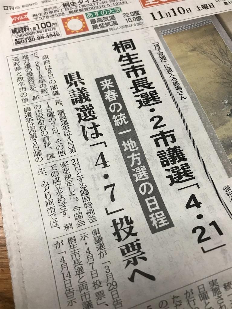f:id:HIROAKI-ISHIWATA:20181111195817j:image