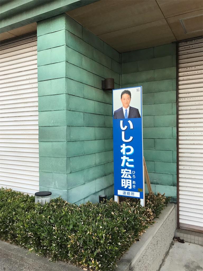 f:id:HIROAKI-ISHIWATA:20181111200737j:image