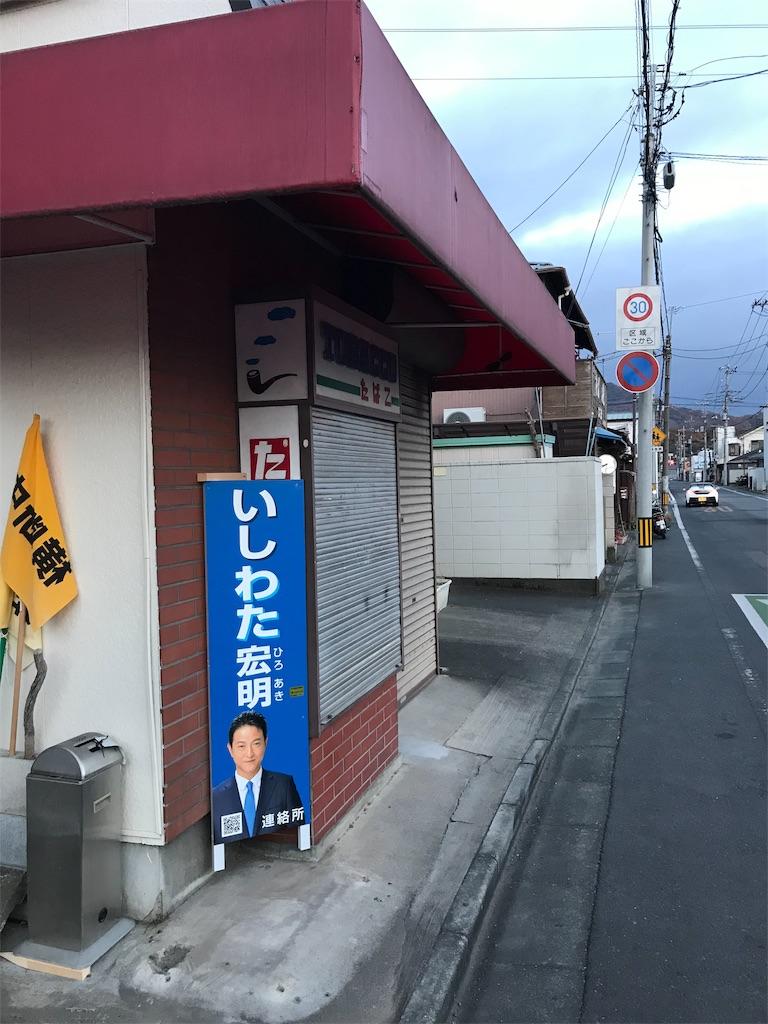 f:id:HIROAKI-ISHIWATA:20181203154551j:image