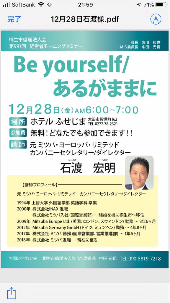 f:id:HIROAKI-ISHIWATA:20181209174027p:image