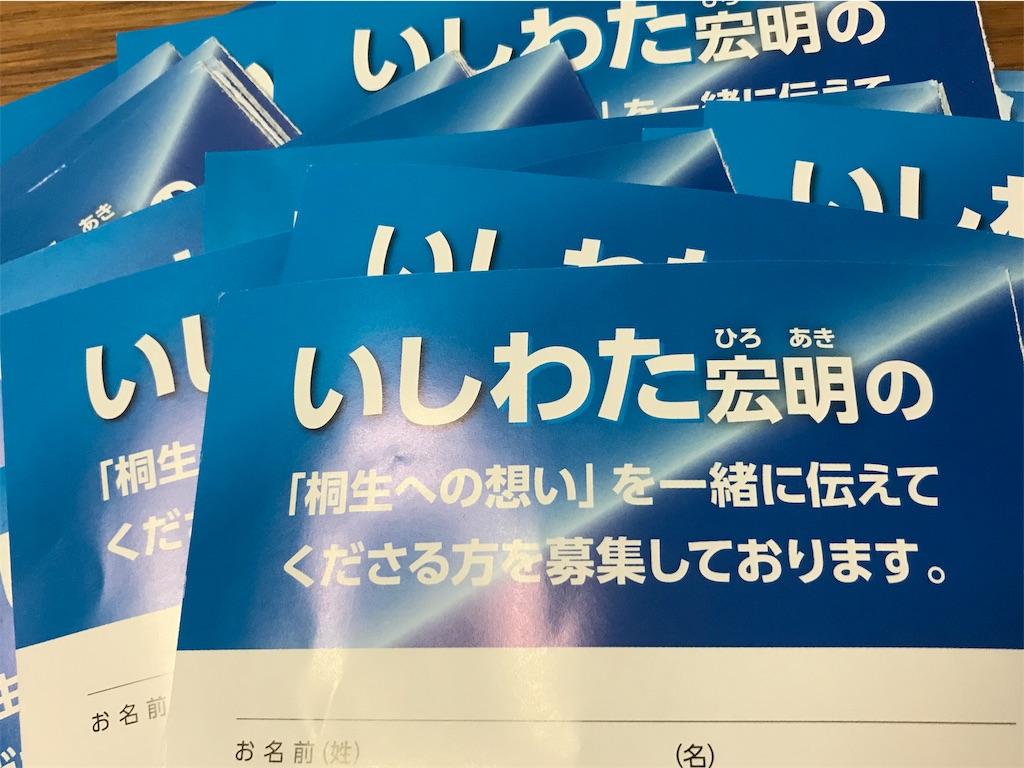 f:id:HIROAKI-ISHIWATA:20181215165228j:image