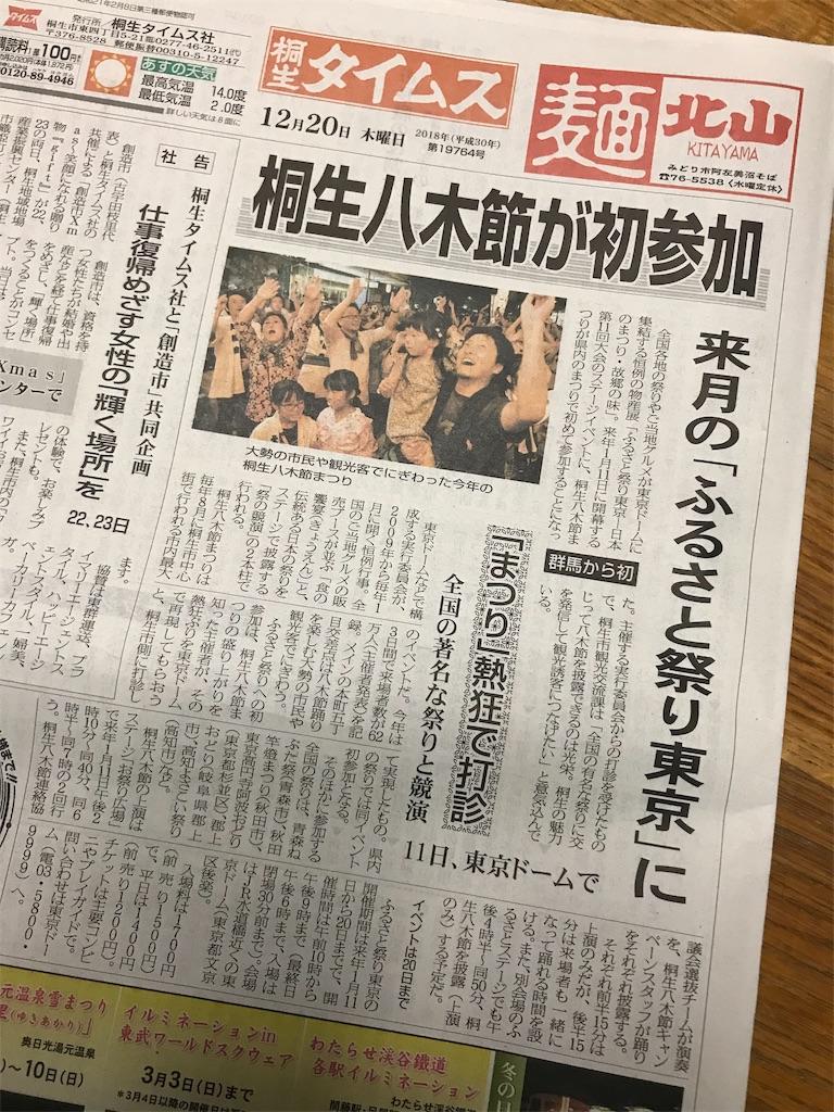 f:id:HIROAKI-ISHIWATA:20181220204040j:image