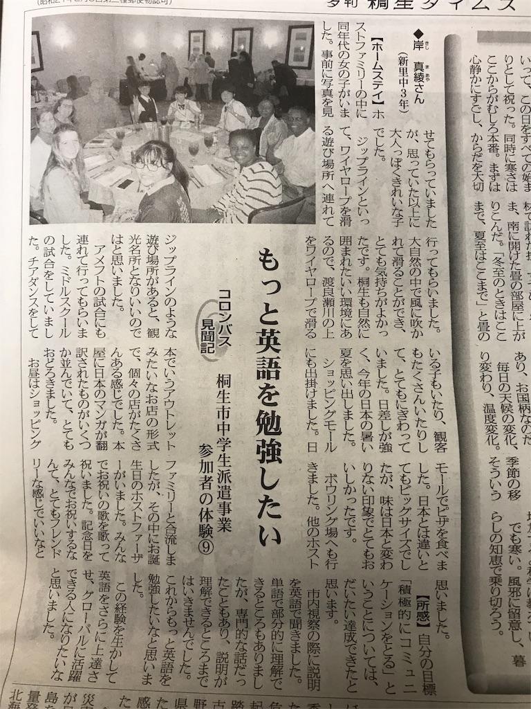 f:id:HIROAKI-ISHIWATA:20181222134809j:image