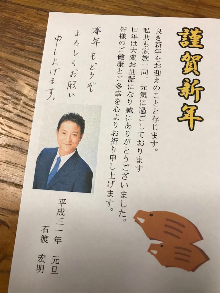 f:id:HIROAKI-ISHIWATA:20181231200135j:image