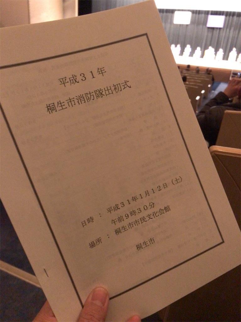 f:id:HIROAKI-ISHIWATA:20190112124202j:image