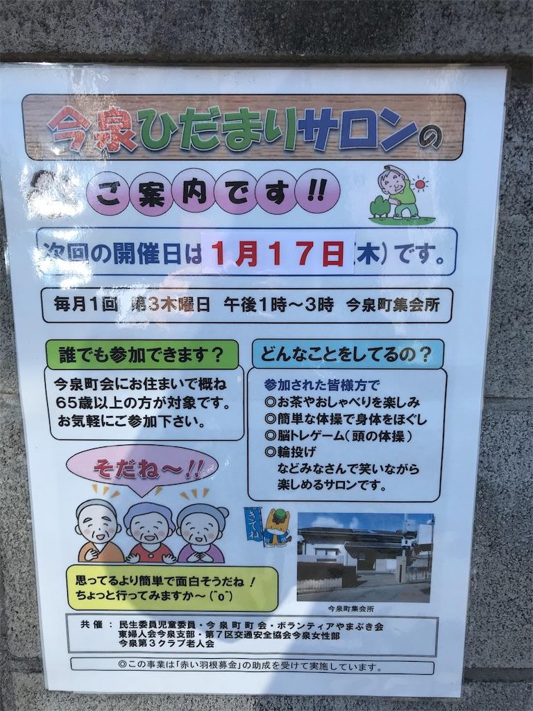 f:id:HIROAKI-ISHIWATA:20190117172750j:image
