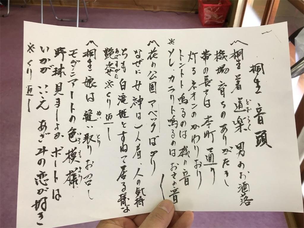 f:id:HIROAKI-ISHIWATA:20190119201050j:image