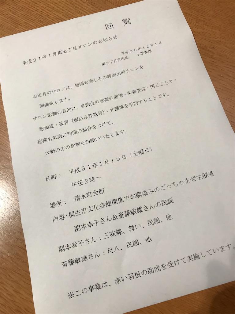 f:id:HIROAKI-ISHIWATA:20190119201136j:image