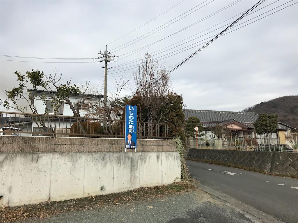 f:id:HIROAKI-ISHIWATA:20190120111504j:image