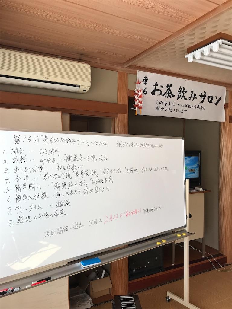 f:id:HIROAKI-ISHIWATA:20190125190436j:image