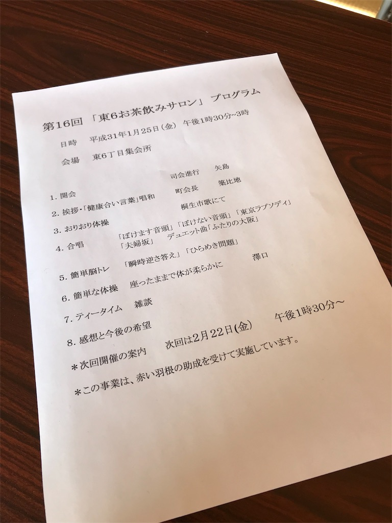 f:id:HIROAKI-ISHIWATA:20190125190445j:image
