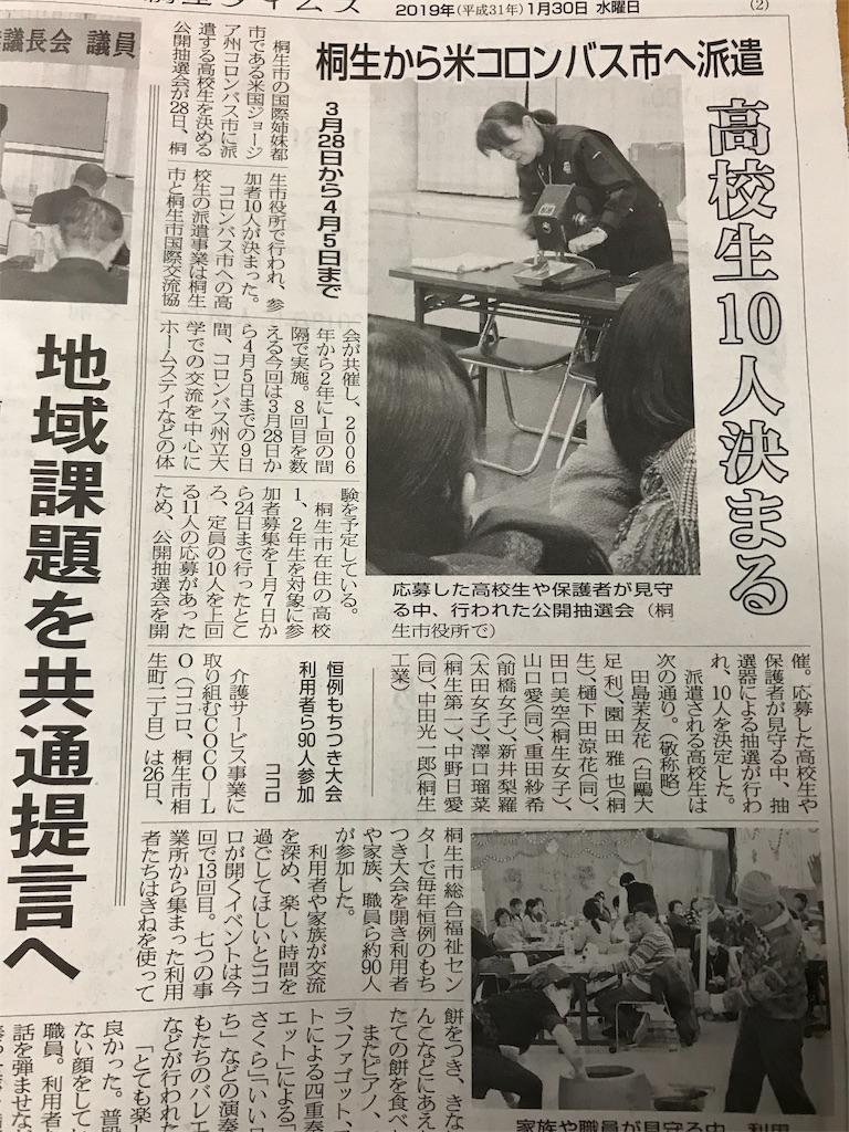 f:id:HIROAKI-ISHIWATA:20190131205914j:image
