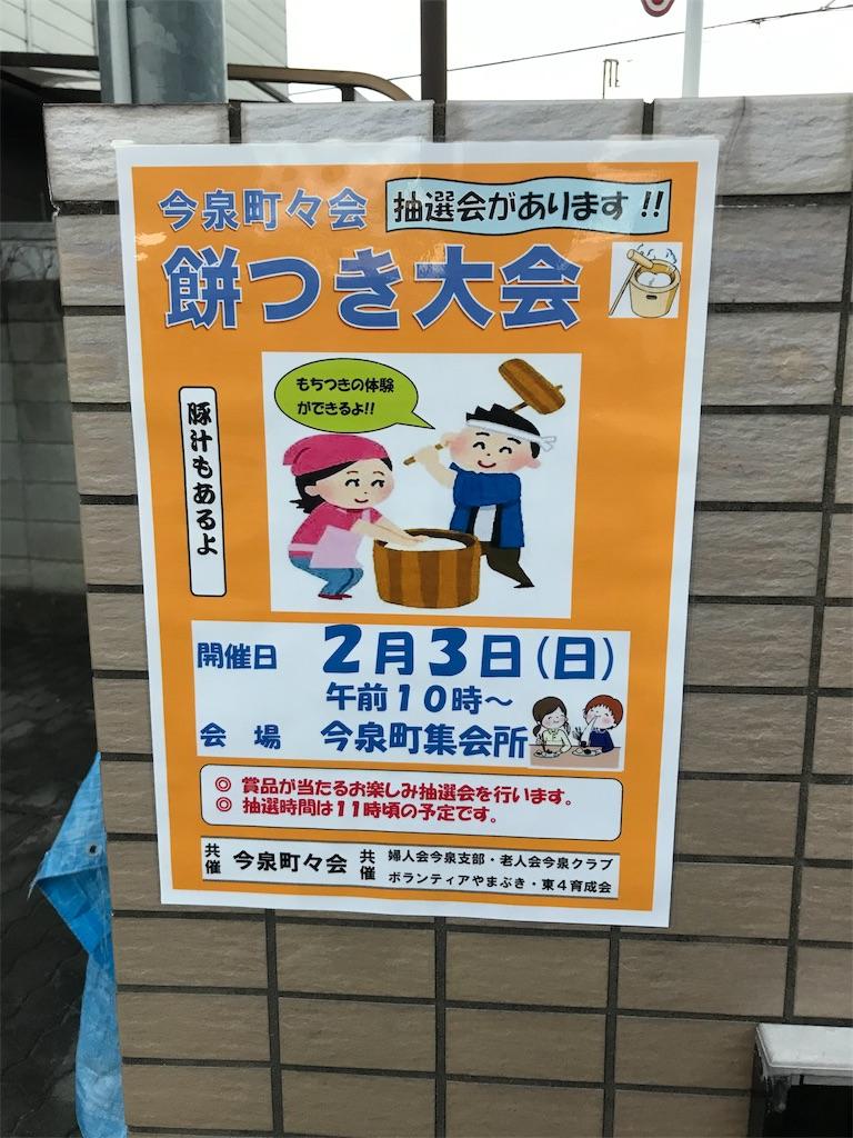 f:id:HIROAKI-ISHIWATA:20190203120420j:image