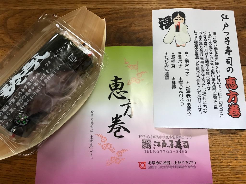 f:id:HIROAKI-ISHIWATA:20190203154909j:image