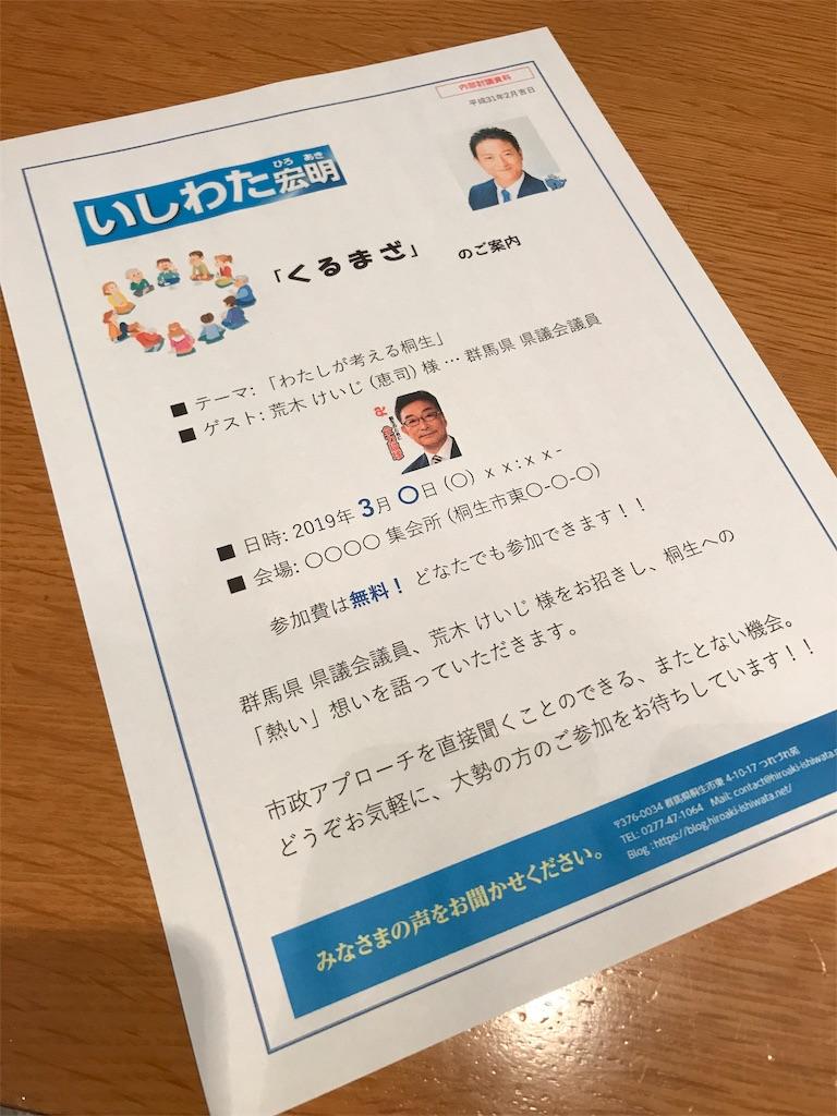 f:id:HIROAKI-ISHIWATA:20190206222647j:image