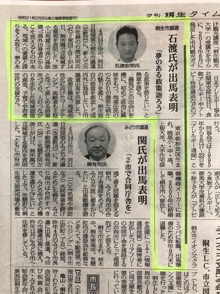 f:id:HIROAKI-ISHIWATA:20190215160306j:image