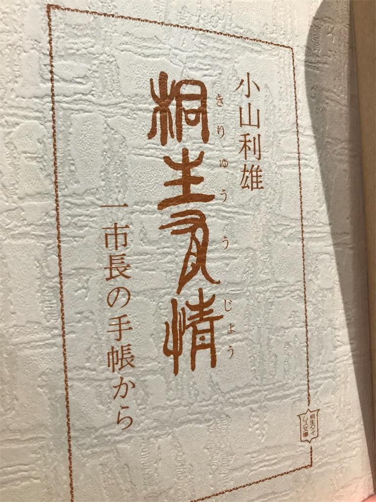 f:id:HIROAKI-ISHIWATA:20190217201443j:image
