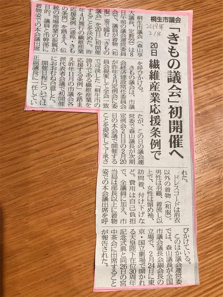 f:id:HIROAKI-ISHIWATA:20190220223938j:image