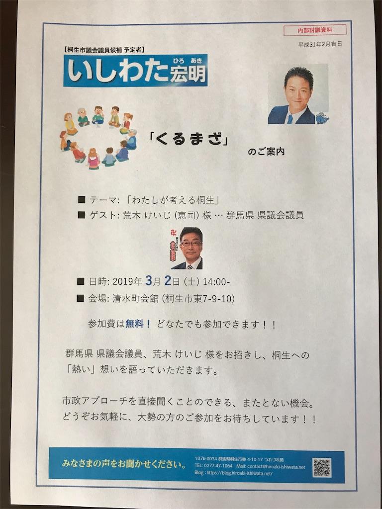 f:id:HIROAKI-ISHIWATA:20190225101938j:image