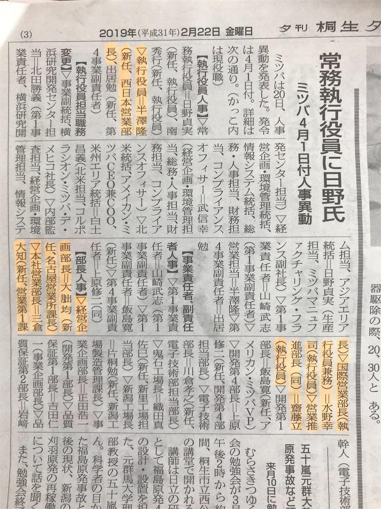 f:id:HIROAKI-ISHIWATA:20190226225156j:image