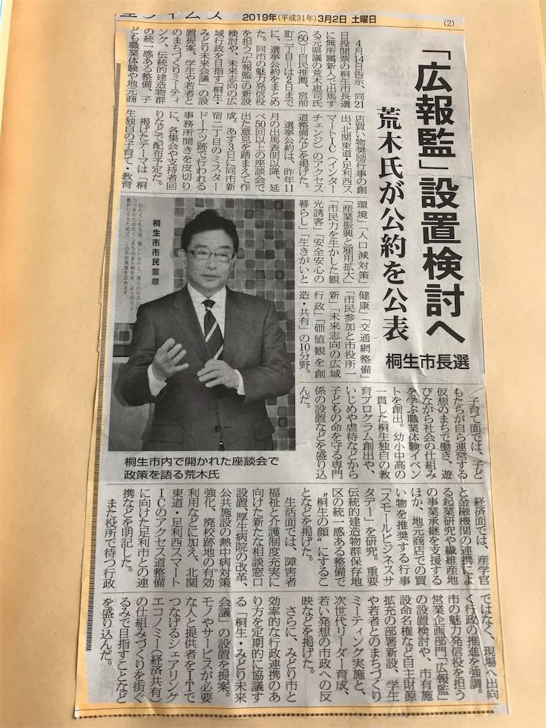 f:id:HIROAKI-ISHIWATA:20190305095830j:image