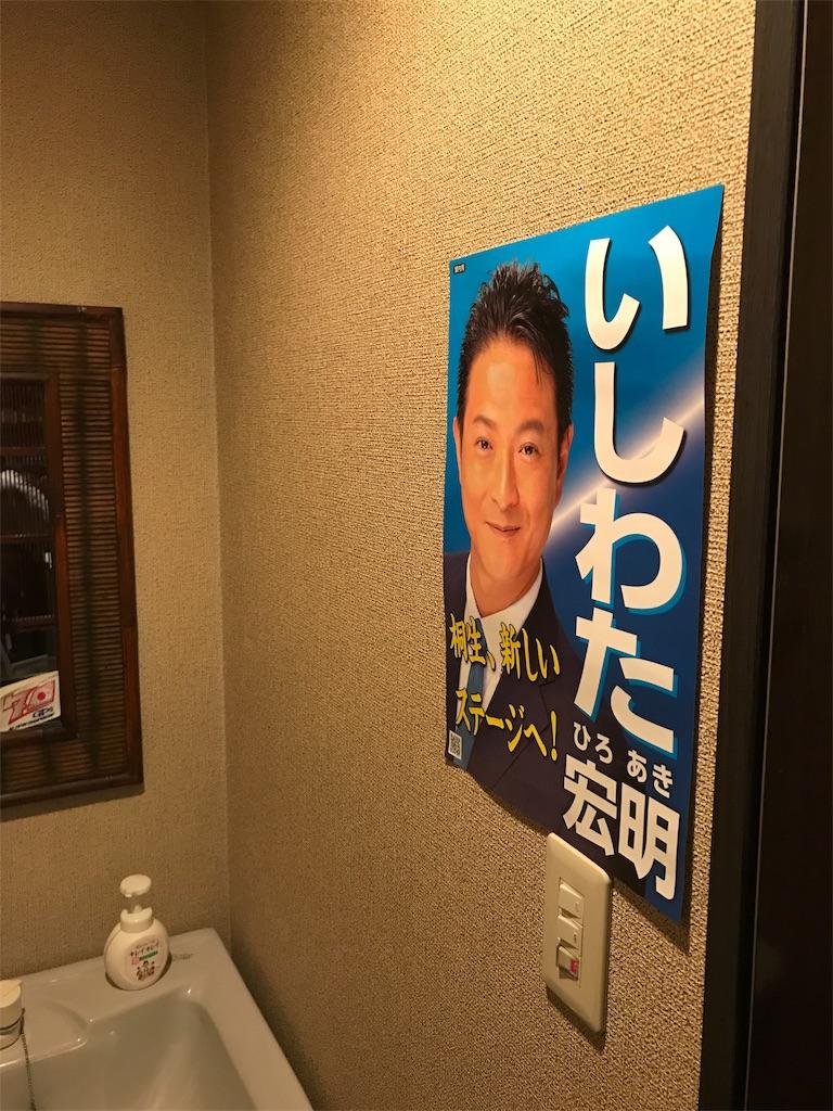f:id:HIROAKI-ISHIWATA:20190306225325j:image
