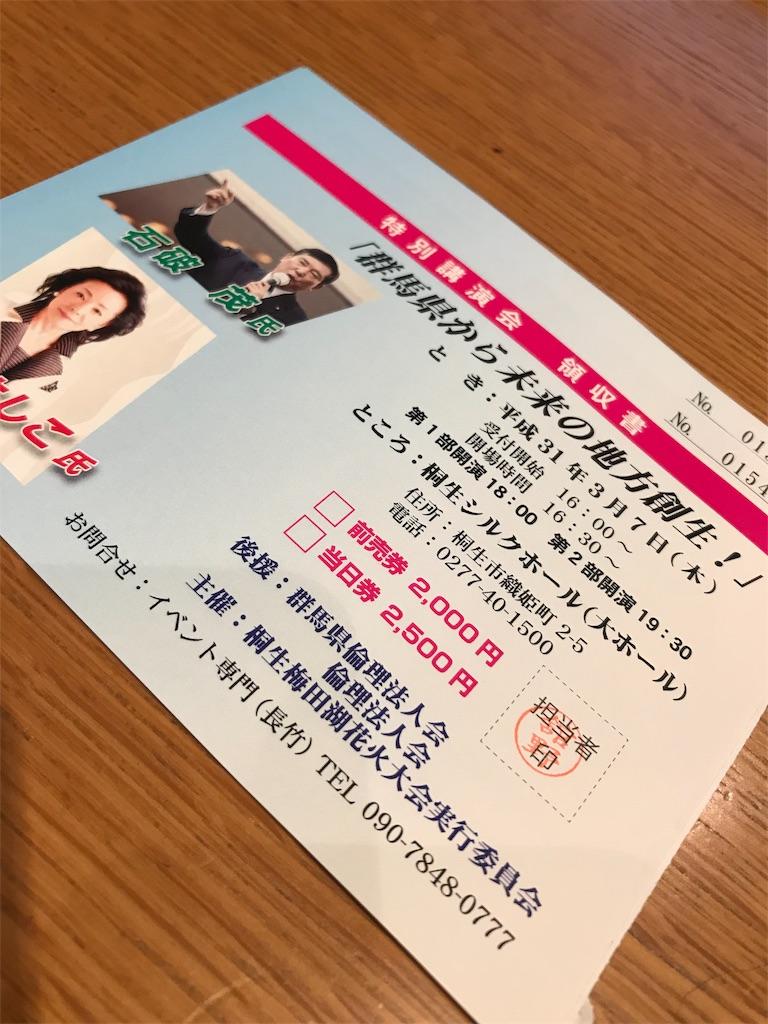 f:id:HIROAKI-ISHIWATA:20190307215943j:image