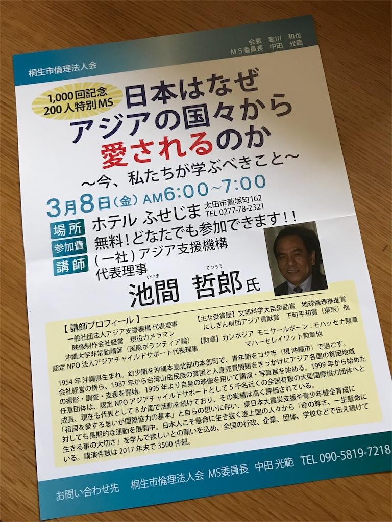 f:id:HIROAKI-ISHIWATA:20190308081116j:image