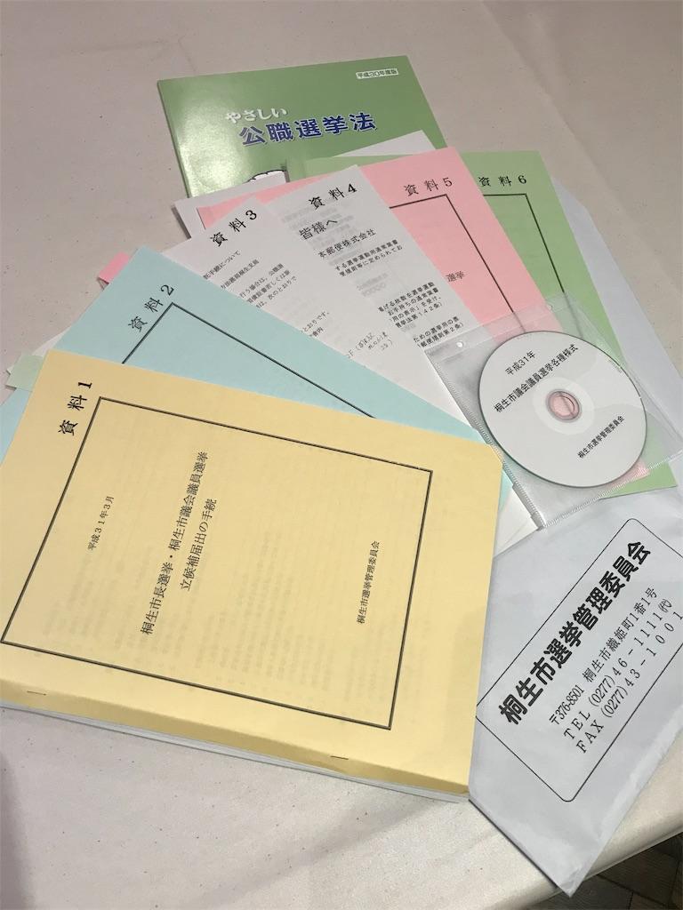 f:id:HIROAKI-ISHIWATA:20190312013737j:image