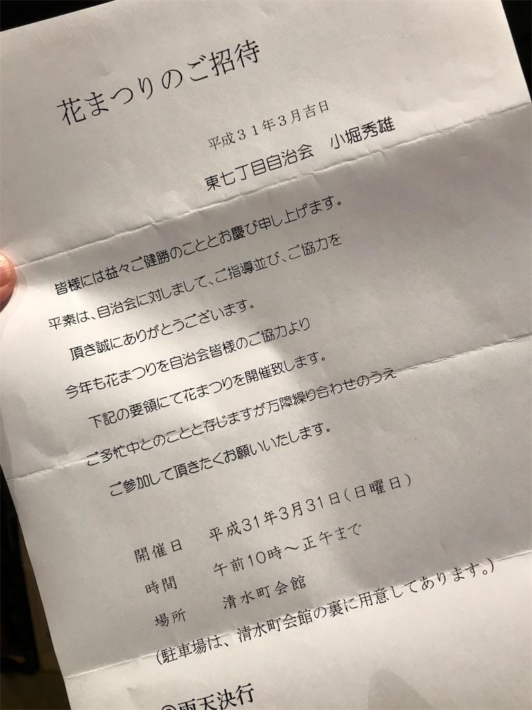 f:id:HIROAKI-ISHIWATA:20190318001454j:image