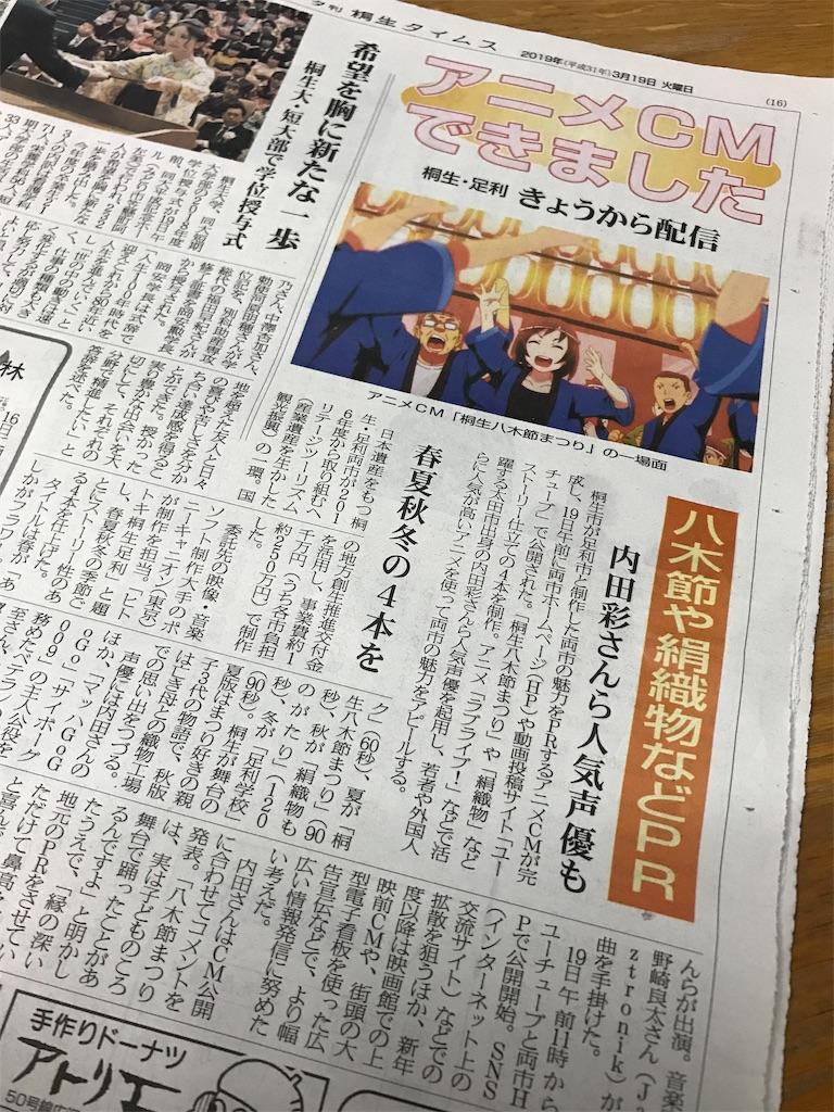 f:id:HIROAKI-ISHIWATA:20190320022258j:image