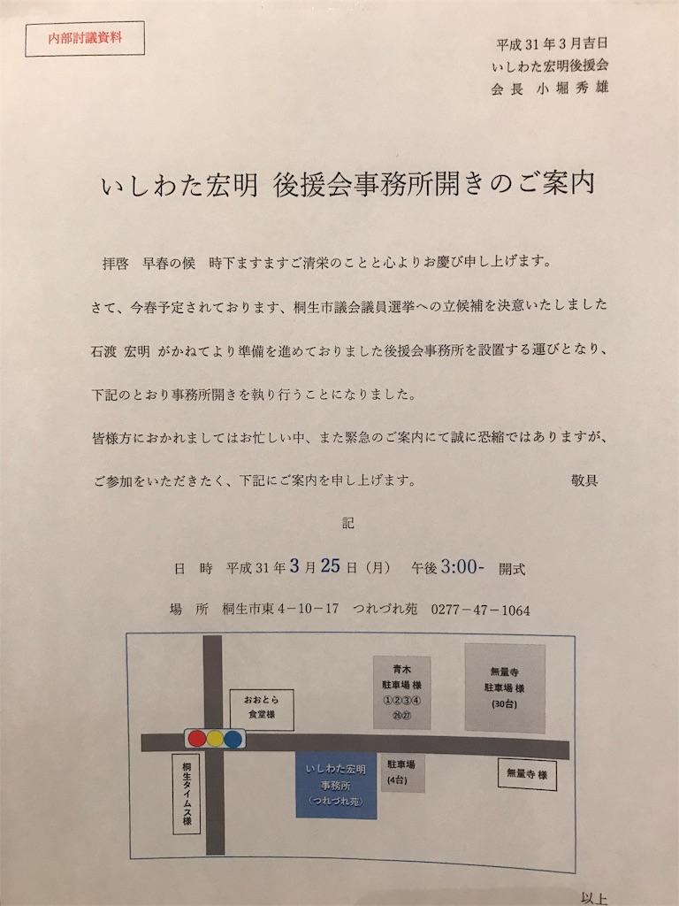 f:id:HIROAKI-ISHIWATA:20190320224359j:image