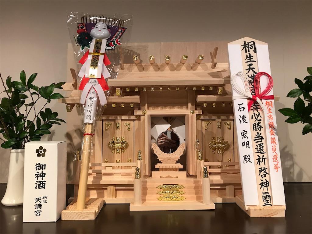 f:id:HIROAKI-ISHIWATA:20190325190546j:image