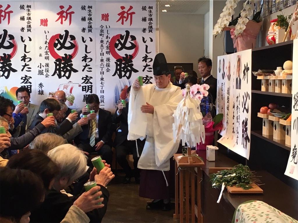 f:id:HIROAKI-ISHIWATA:20190325190659j:image