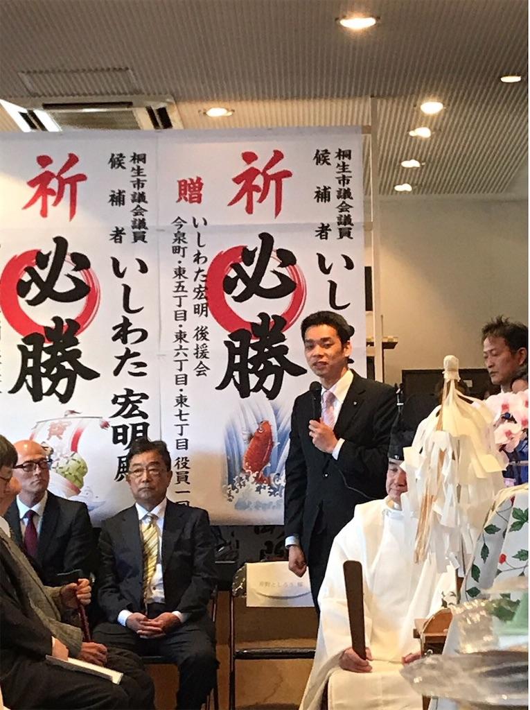 f:id:HIROAKI-ISHIWATA:20190325200743j:image