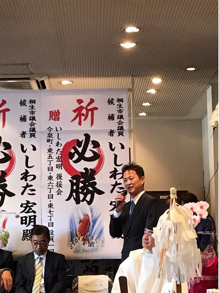 f:id:HIROAKI-ISHIWATA:20190325200825j:image