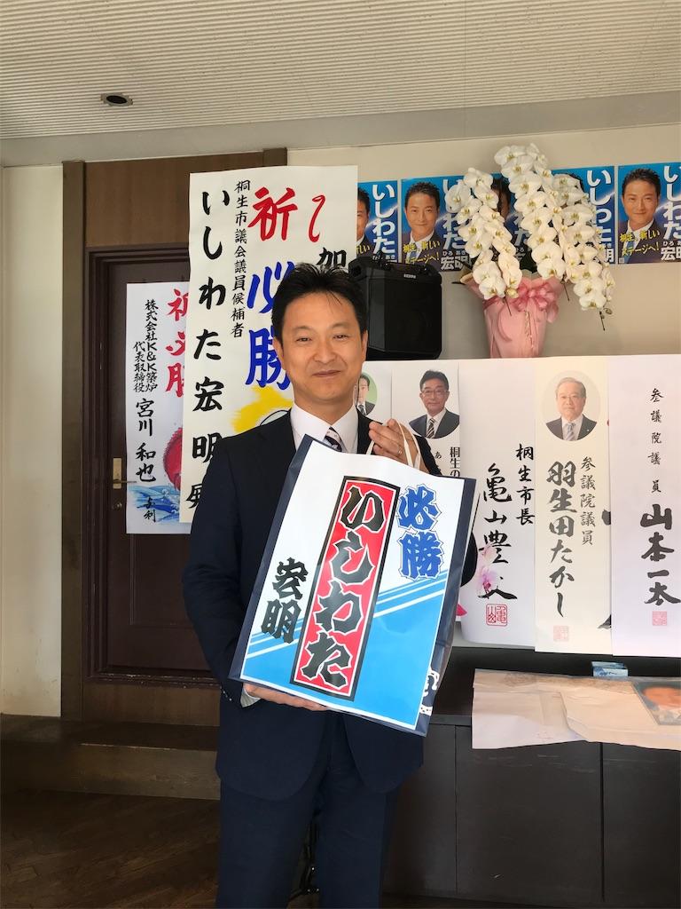 f:id:HIROAKI-ISHIWATA:20190406002542j:image